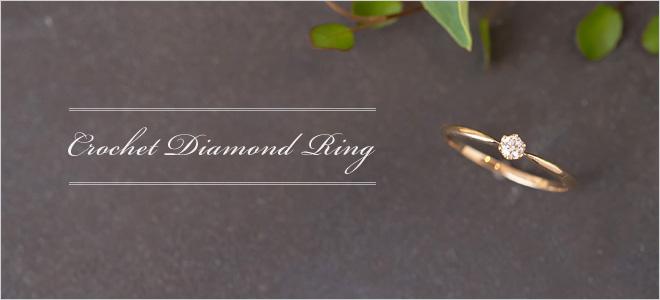 クロッシェ ダイヤモンド リング