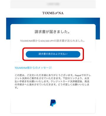 Paypalからのメールの確認
