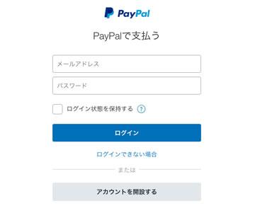 お支払い方法の選択